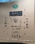 木门包装纸板