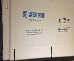 威廉希尔注册登录家具包装纸箱定制