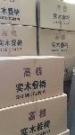 高档家具包装纸箱